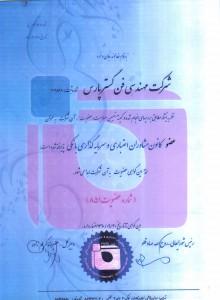گواهینامه عضویت در کانون مشاوران اعتباری و سرمایهگذاری بانکی 1390