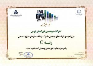 گواهینامه رتبه C از نظام رتبهبندی سازمان مدیریت صنعتی