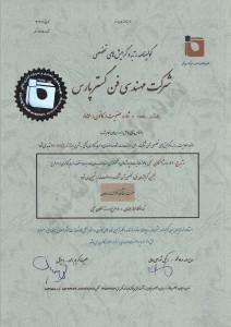 گواهینامه عضویت در کانون مشاوران اعتباری و سرمایهگذاری بانکی