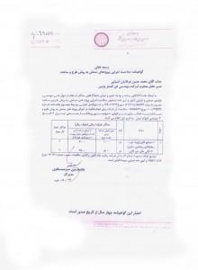 گواهینامه سازمان مدیریت و برنامهریزی کشور