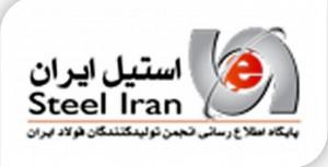 استیل ایران