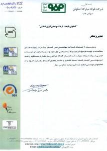 تقدیرنامه از طرف شرکت فولاد مبارکه اصفهان